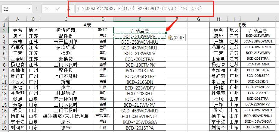 excel多条件查找三种方法:lookup、vlookup、indexmatch多条件查找案例