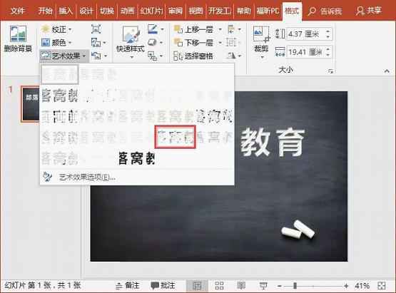 PPT特效字教程:简单4步制作逼真的ppt粉笔字效果