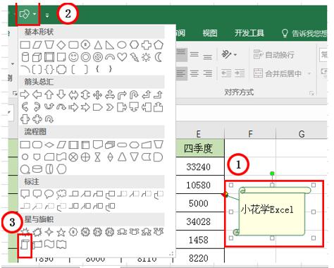 Excel批注相关的所有知识点汇总教程