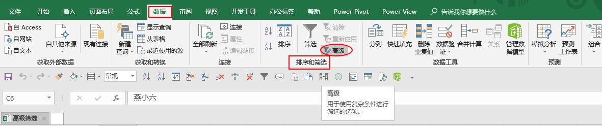 Excel高级筛选怎么用之相关案例:excel高级筛选多个条件(并且、或用法)