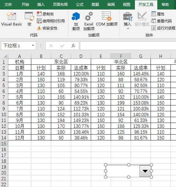 excel动态图表制作教程:excel中如何做动态柱形图案例教程