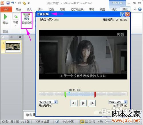 ppt怎么插入视频_ppt插入视频教程