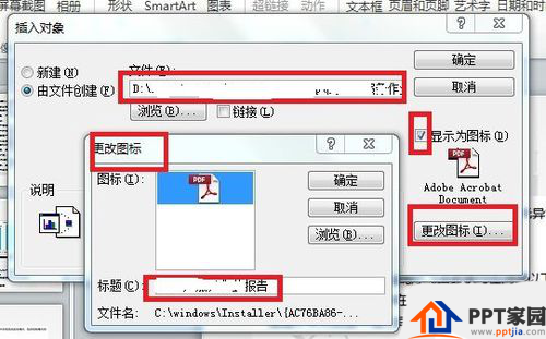 PPT中插入PDF文件方法