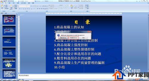 如何将PPT文件保存为图片?