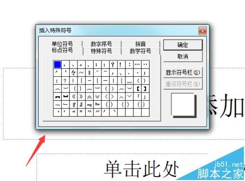ppt2003怎么输入约等于符号?