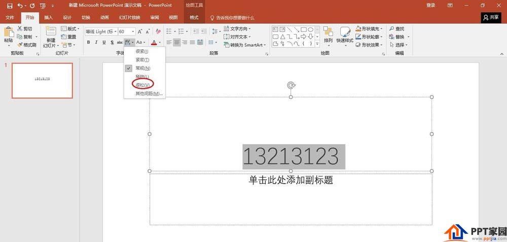 PPT怎么设置字符间距_PPT如何调整字符间距