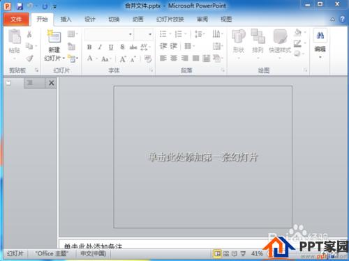 怎样把多个PPT文件合并一个PPT文件