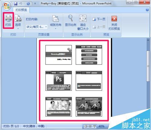 PowerPoint怎么缩印? ppt缩印的设置教程