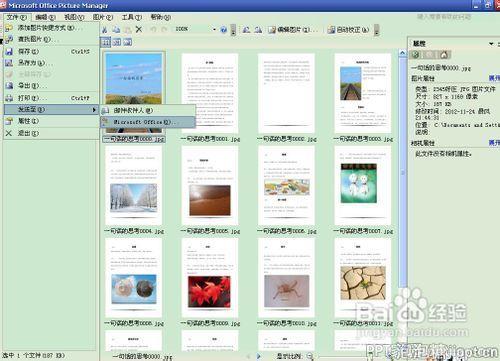 如何将pdf转换成ppt pdf转换成ppt图文教程