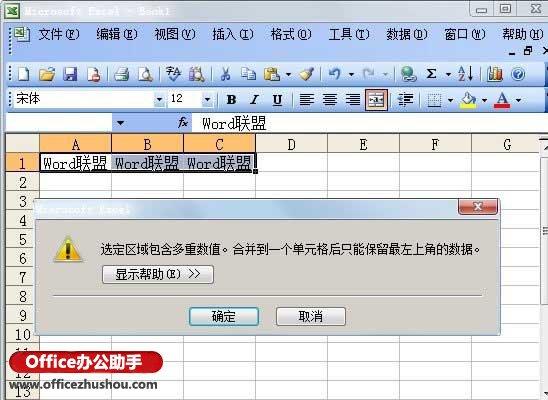 Excel中合并单元格的几种方法及合并单元格快捷键
