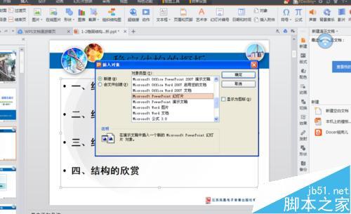 ppt文档中怎么插入另一个ppt文档?