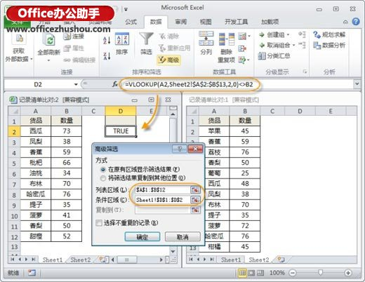 Excel表格中数据比对和查找的几种技巧