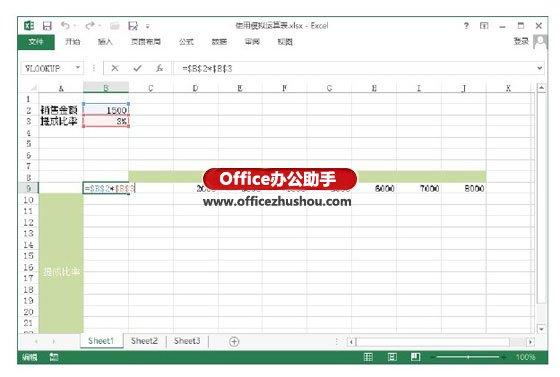 Excel工作表中使用模拟运算表的方法