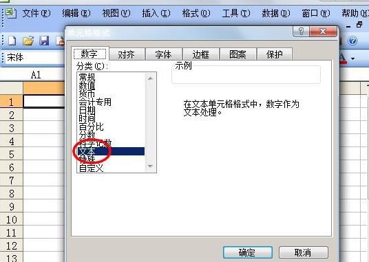 Excel表格中应该怎样输入身份证号?