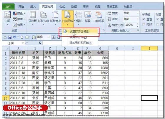 自动调整Excel打印区域的技巧