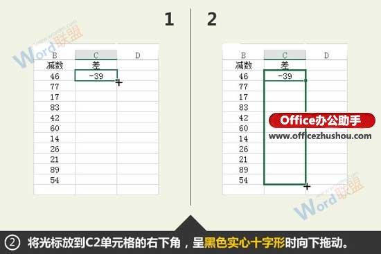 Excel数据求差值的两种方法