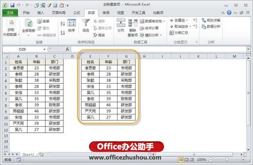 Excel去除重复项的三种常用技巧