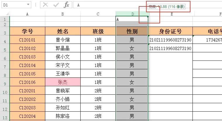 怎样快速调整Excel表格的行高和列宽