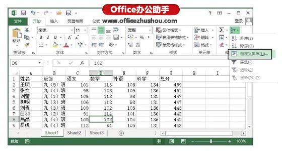 Excel表格中自定义排序序列的方法