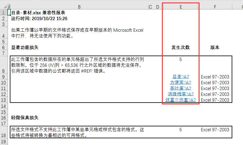 如何用Excel制作目录