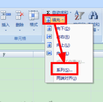 Excel中怎么自动编号及序号自动填充
