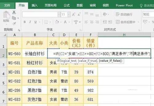 Excel如果if函数有多个条件,应该怎么使用