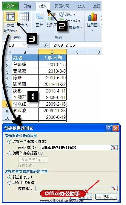 Excel中按年月汇总数据的方法