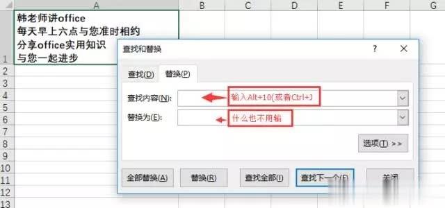 Excel单元格内容换行的几个办法