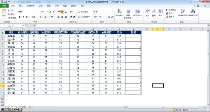 怎样用Excel来给成绩进行排名次