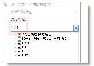 Excel自动筛选的9个高级用法