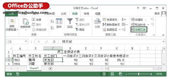 在Excel工作表中插入分类汇总的方法