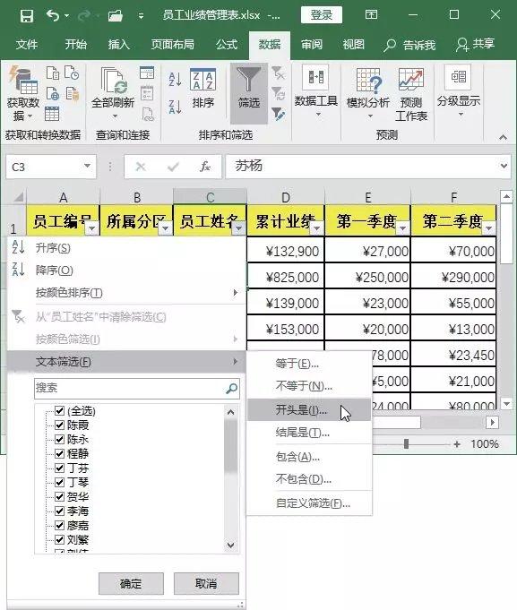 Excel如何快速筛选出我们需要的数据