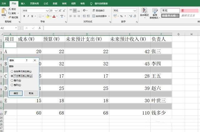 Excel快速删除空白行的方法