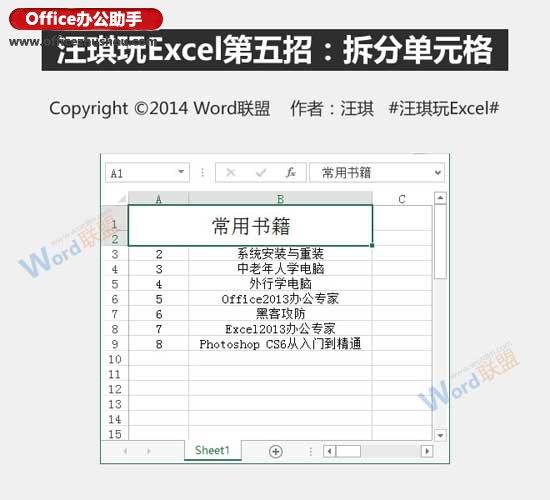 Excel中常见的拆分单元格两种方法