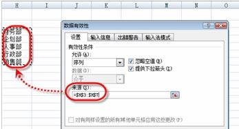 """利用""""数据有效性""""功能设置Excel单元格下拉列表的方法"""