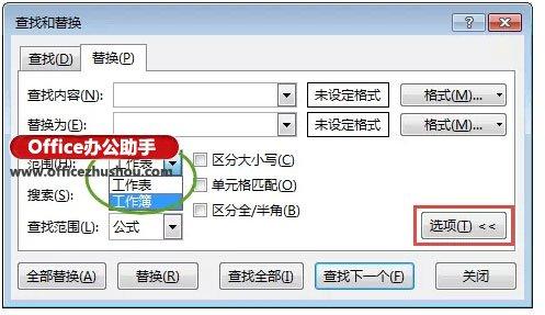 Excel中查找替换的使用方法