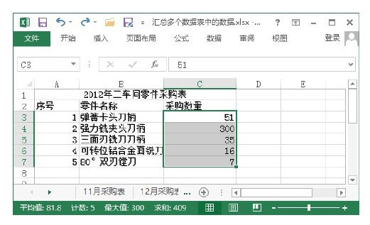 Excel表格中汇总多个数据表中的数据的方法