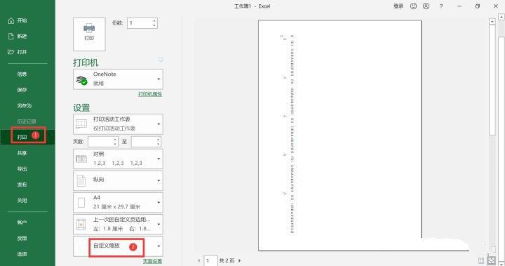 怎样把Excel的内容打印到一张纸上