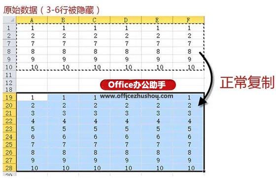 不复制Excel表格中隐藏数据的方法