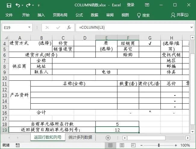 Excel引用函数怎么用