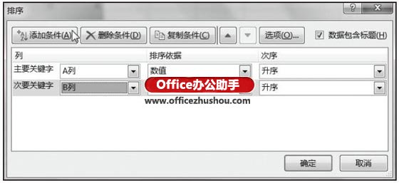 快速删除Excel中多余行的方法