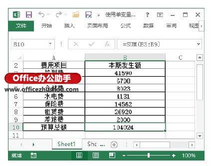 Excel表格中使用单变量求解分析数据的方法