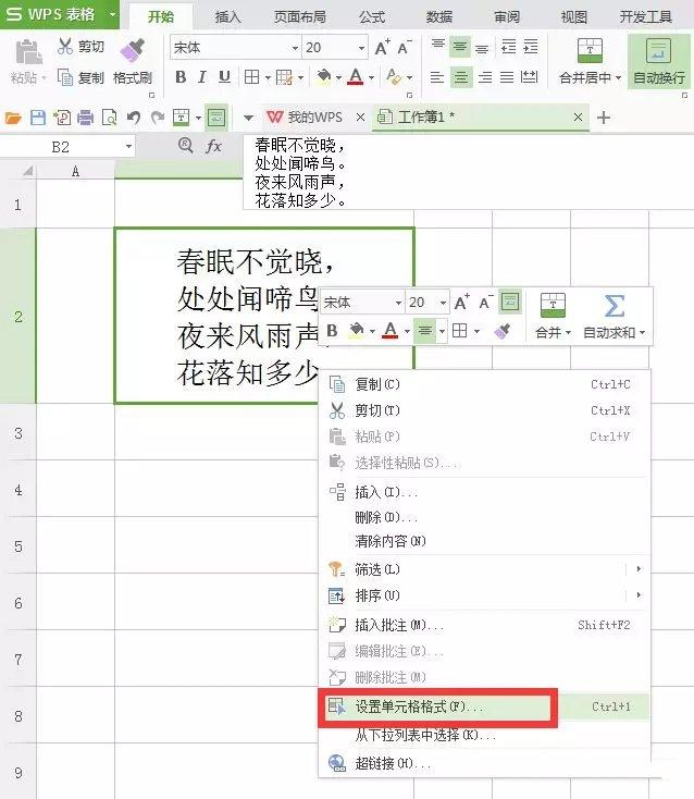 Excel单元格文字行间距调整方法