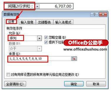 Excel中隔行求和的技巧