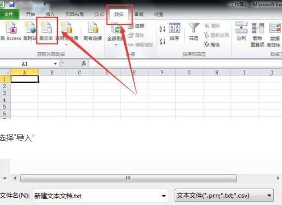 如何将txt文件迅速转为Excel文件?