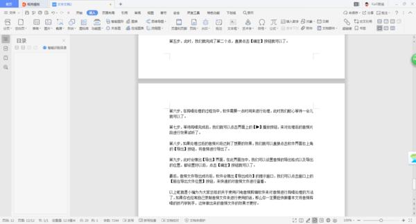 怎样将一百多份Word文档全部批量合并到一个文档?