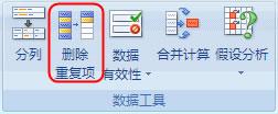 Excel2007删除重复数据