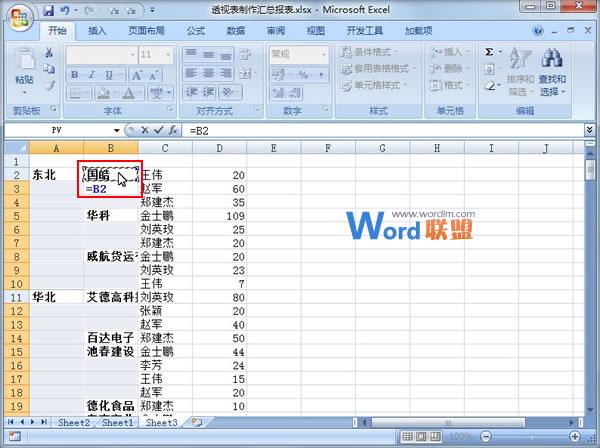 在Excel2007中利用数据透视表制作汇总报表