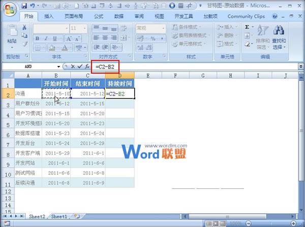 Excel2007图表制作:甘特图