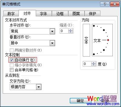 Excel2003换行设置
